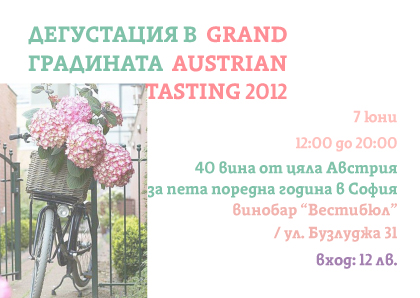 Покана за Grand Austrian Tasting