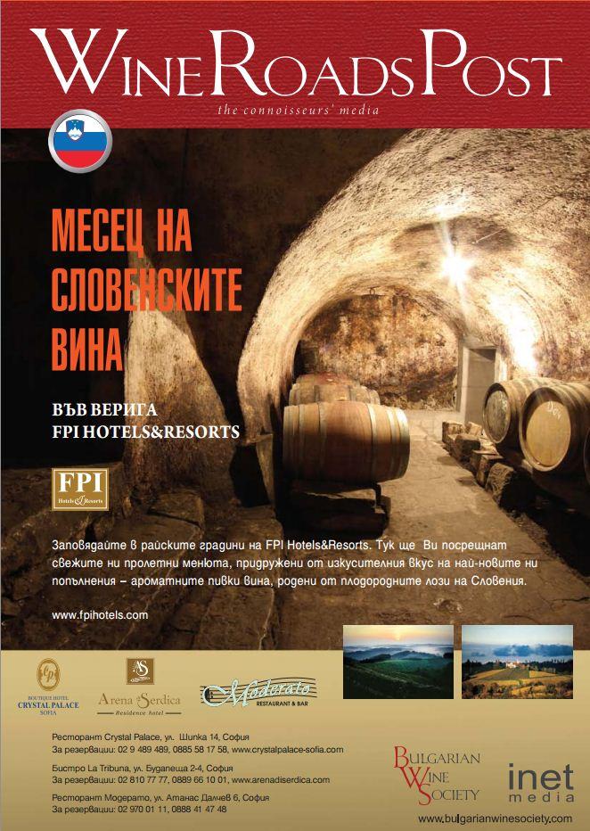 Месец на словенските вина